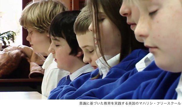 意識に基づいた教育を行う英国のマハリシ・スクール