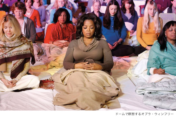ドームで瞑想するオペラ・ウィンフリー