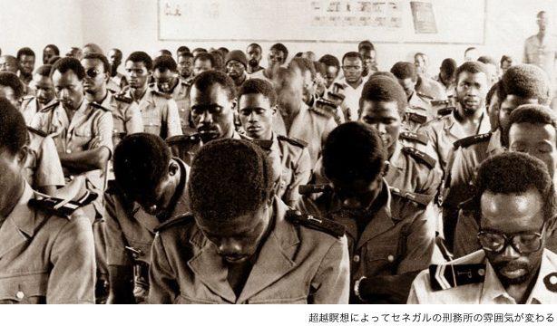 セネガルの刑務所1