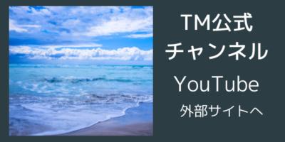 TM公式チャンネル