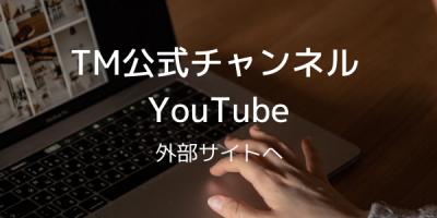 TM公式チャンネル2月